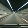 何とかトンネル