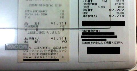 ¥1,111