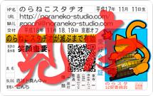 京都オフで配ったカードに描いたイラスト見本